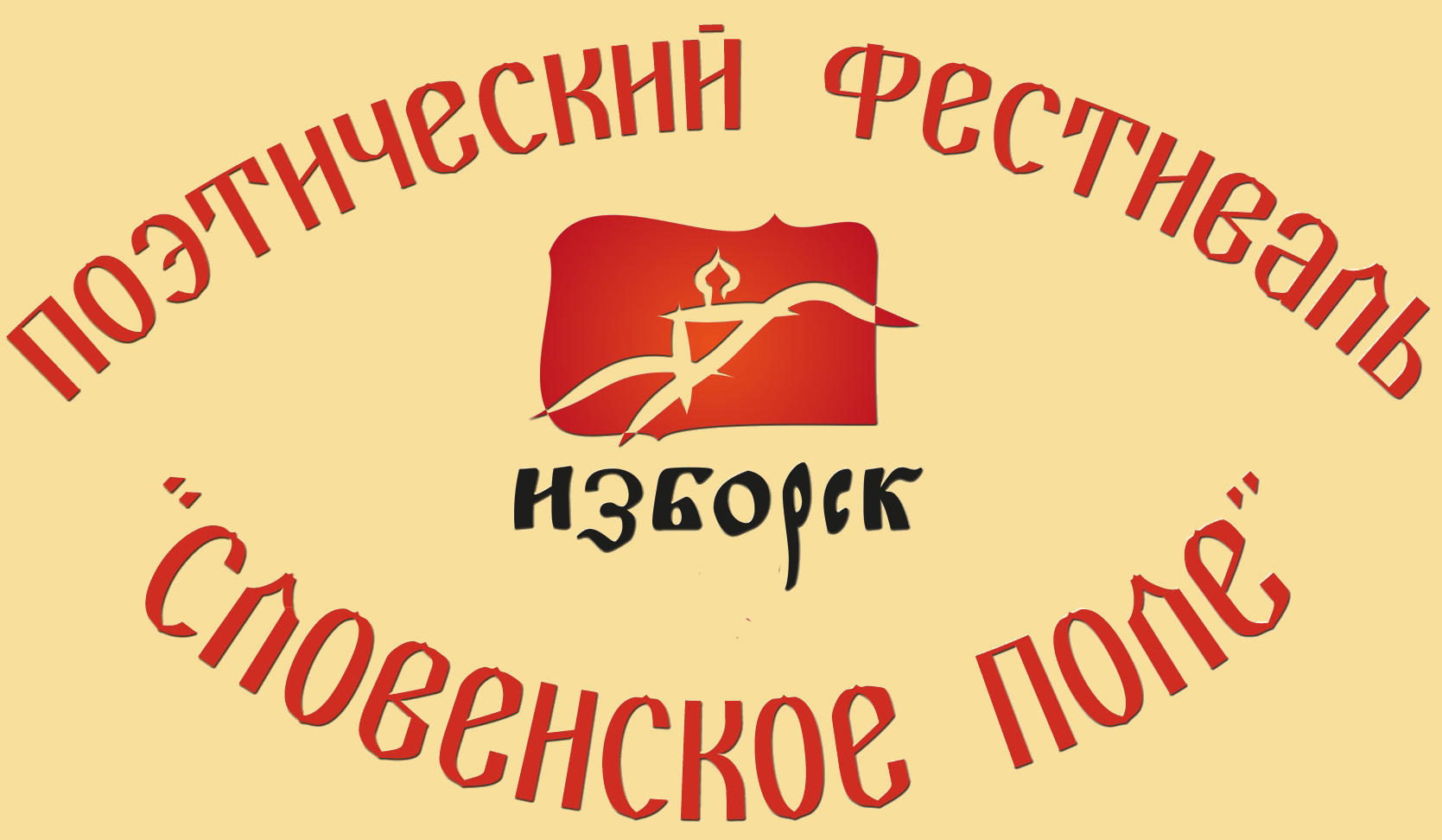 Россия пишет