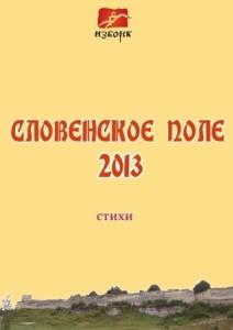 SPole2013