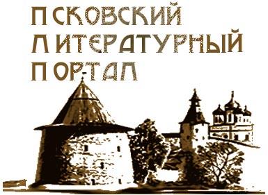 Псковский литературный портал