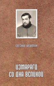 Евгений Шешолин