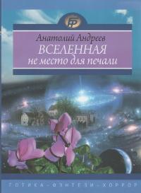 Andreev_Vselennaya