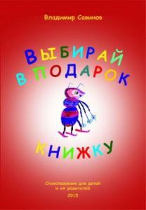 vybiray-v-podarok_obl12