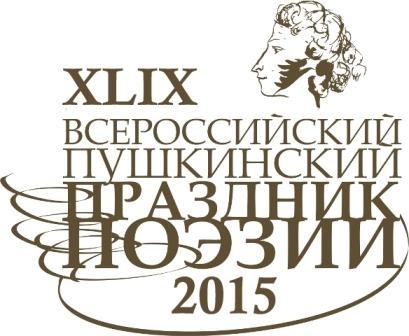 XLIX Пушкинский праздник поэзии