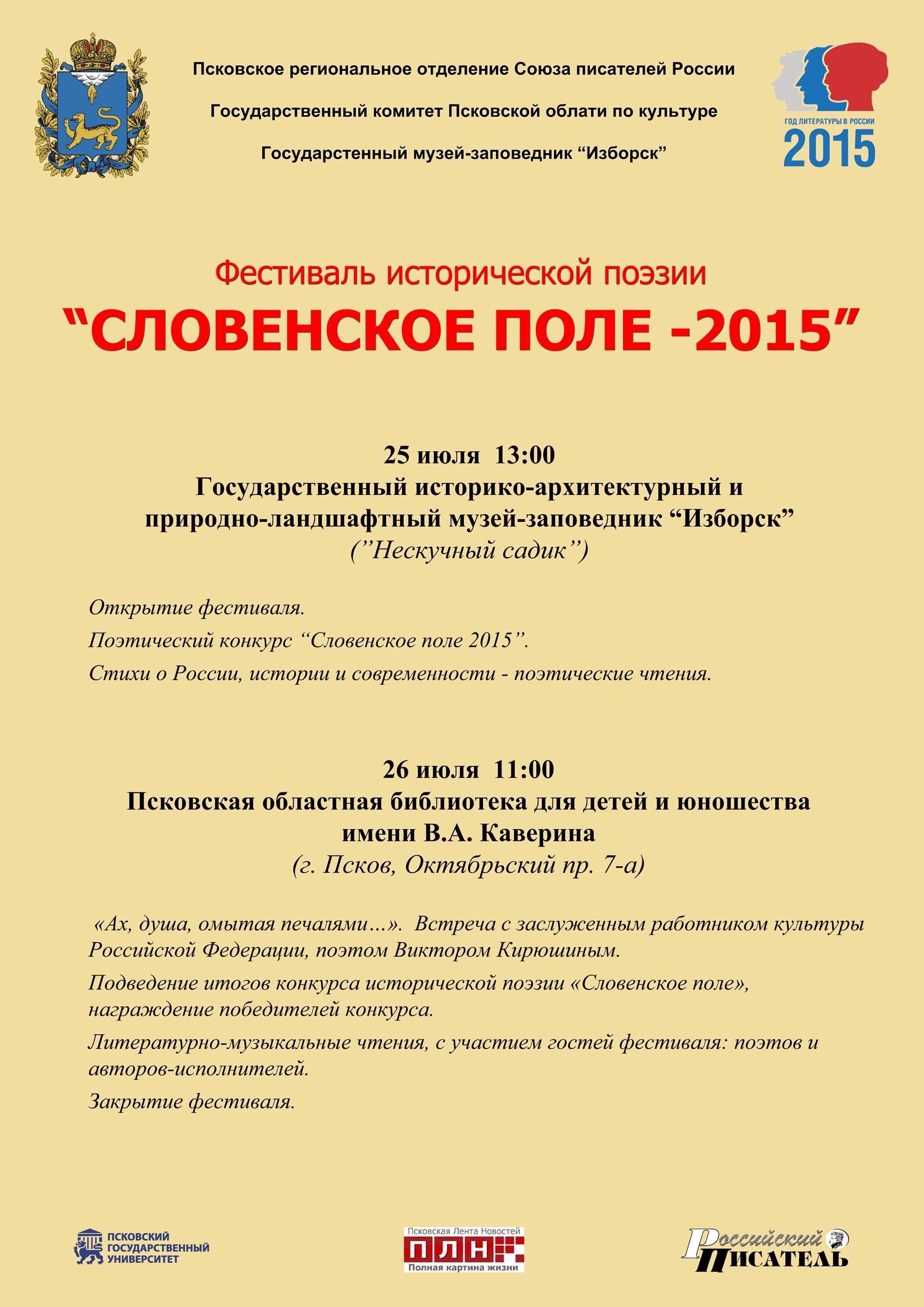 Афиша словенское поле 2015