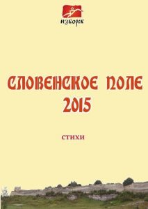 oblozhka_SP-2015