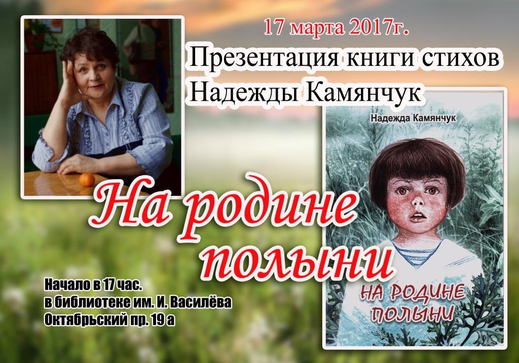 Член союза российских писателей зверева надежда