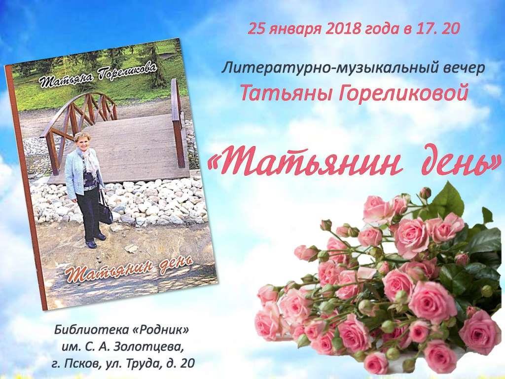 Стихи русских поэтов с поздравлениями фото 615